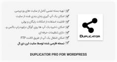 افزونهDuplicator Pro – بک آپ گیری و انتقال سایت