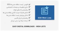 افزونه EDD – Wish Lists – لیست علاقه مندی محصولات
