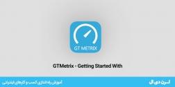معرفی و کاربرد ابزار GTMetrix برای سنجش سرعت سایت