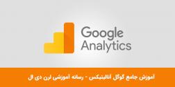 آموزش جامع گوگل آنالیتیکس