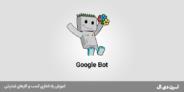 Googlebot با ربات گوگل چیست ؟