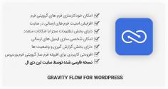 افزونه Gravity Flow برای خودکارسازی فرم های گرویتی فرم