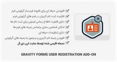 افزونه Gravity Forms User Registration Add-On – ثبت نام کاربران