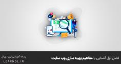 آموزش سئو ۲۰۲۰ – فصل اول آشنایی با مفاهیم بهینه سازی وب سایت