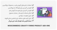 افزونه WooCommerce Gravity Forms Product Add-Ons