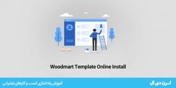 روش استفاده از تمپلیت های آماده قالب Woodmart