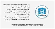 افزونه Wordfence Security برای افزایش امنیت وردپرس