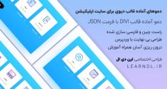دمو فارسی سایت توسعه دهنده نرم افزار موبایل برای قالب وردپرس Divi