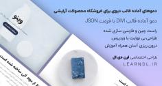 دمو فارسی فروشگاه محصولات آرایشی برای قالب وردپرس دیوی