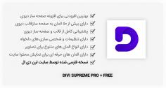 افزونه وردپرس Divi Supreme Pro – افزودنی کاربردی برای قالب دیوی