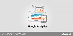 گوگل آنالیتیکس (Google Analytics) چیست ؟