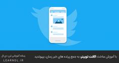 با آموزش ساخت اکانت توییتر، به جمع پرنده های خبر رسان، بپیوندید