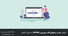 آموزش نصب دموهای قالب Eduma به صورت آنلاین