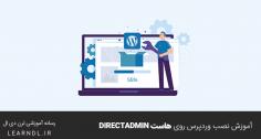 آموزش نصب وردپرس روی هاست Directadmin