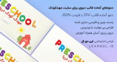 دمو فارسی مهدکودک برای قالب وردپرس Divi