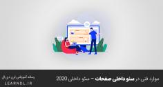 موارد فنی در سئو داخلی صفحات – سئو داخلی 2020