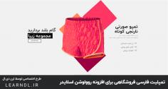 تمپلیت فارسی طرح فروشگاهی اسلایدر روولوشن وردپرس