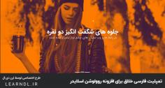 تمپلیت های فارسی طرح خلاق برای افزونه اسلایدر روولوشن