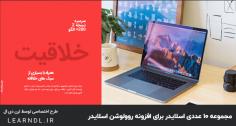 مجموعه 10 عددی اسلایدر فارسی شرکتی برای روولوشن اسلایدر