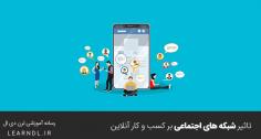 تاثیر شبکه های اجتماعی بر کسب و کار آنلاین