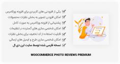 افزونه WooCommerce Photo Reviews Premium