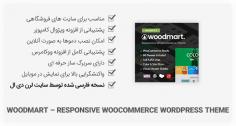 قالب WoodMart مخصوص سایت های فروشگاهی وردپرس + نصب دموهای آنلاین
