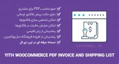 افزونه YITH PDF Invoice and Shipping List – ارسال فاکتور محصولات به صورت PDF