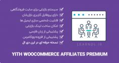 افزونه YITH WooCommerce Affiliates Premium – سیستم همکاری در فروش ووکامرس
